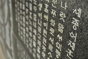 ハングルと韓国語を学ぶ