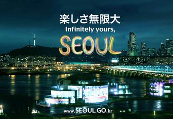 心の友がソウルでお待ちしております。(Seoul, Waiting for your friends)