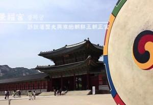歴史と現代が共存しているソウル旅行