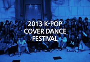 2013 K-POP COVER DANCE FESTIVAL