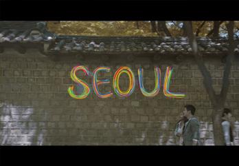 無限大の魅惑、ソウル